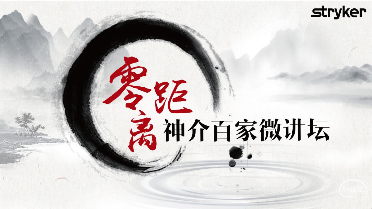 零距离神介百家微讲坛.jpg